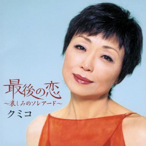 【中古】最後の恋〜哀しみのソレアード〜/クミコ