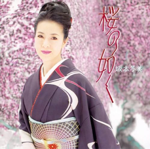 【中古】桜の如く/秘恋〜松五郎の恋〜/坂本冬美