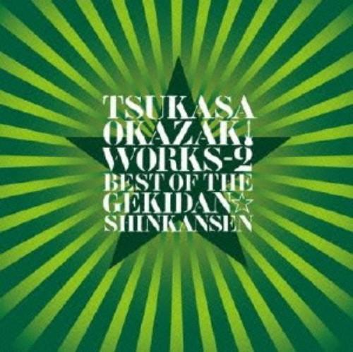 【中古】岡崎司[WORKS−2]ベスト・オブ・ザ・劇団☆新感線/岡崎司