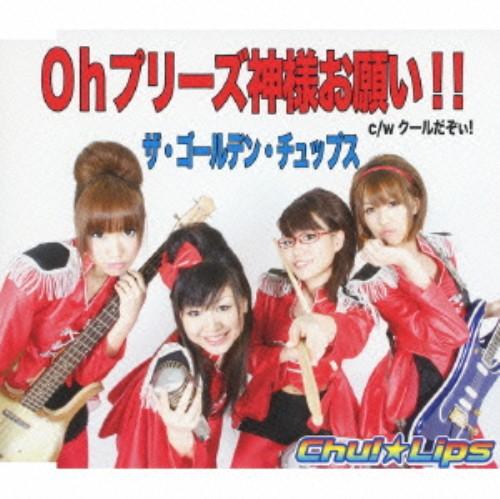 【中古】ザ・ゴールデン・チュップス/Chu!☆Lips
