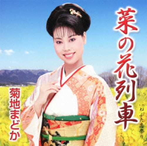 【中古】菜の花列車/ねぶた恋祭り/菊地まどか