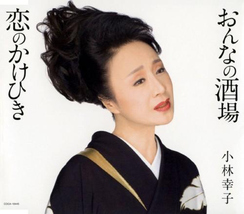 【中古】おんなの酒場/恋のかけひき/小林幸子