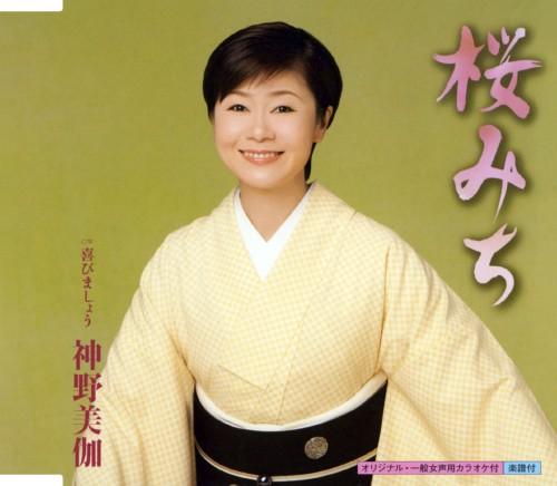 【中古】桜みち/喜びましょう/神野美伽
