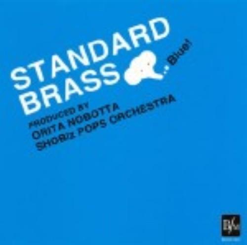 【中古】STANDARD BRASS Blue!/SHOBI'z ポップオーケストラ