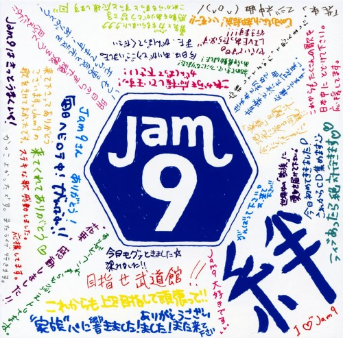 【中古】絆/Jam−9