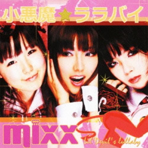 【中古】小悪魔☆ララバイ(DVD付)/mixx