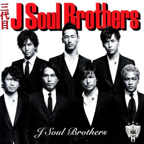 【中古】J Soul Brothers/三代目 J Soul Brothers