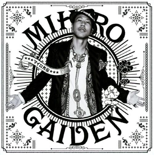 【中古】MIHIRO GAIDEN マイロ外伝/MIHIRO〜マイロ〜