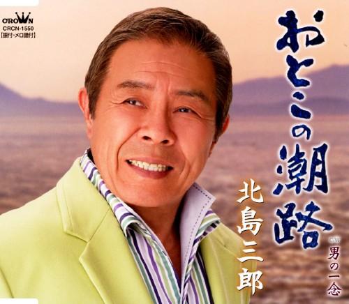 【中古】おとこの潮路/男の一念/北島三郎