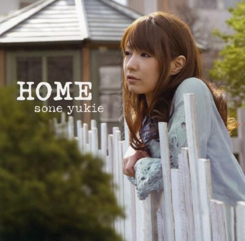 【中古】HOME/曽根由希江
