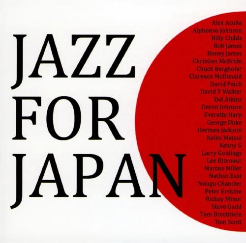 【中古】ジャズ・フォー・ジャパン〜東日本大震災被災者支援CD〜/オムニバス