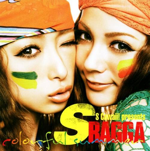 【中古】S Cawaii! presents S RAGGA〜coloful summer〜/オムニバス