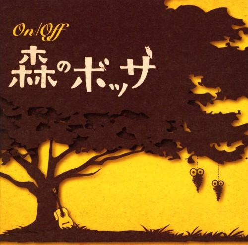 【中古】On/Off 森のボッサ/オムニバス
