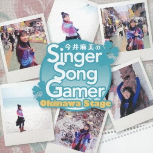 【中古】今井麻美のSinger Song Gamer Okinawa Stage(DVD付)/今井麻美