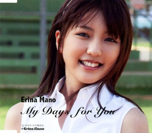 【中古】My Days for You/真野恵里菜
