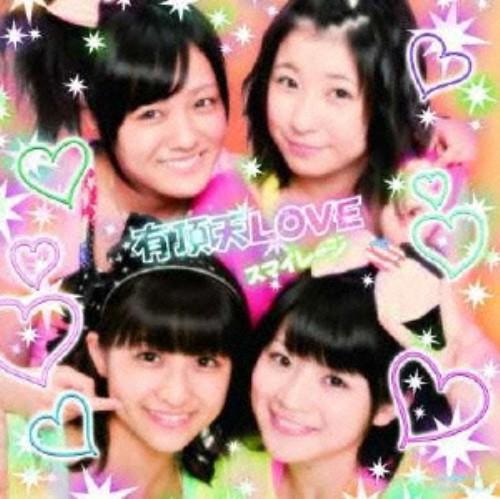 【中古】有頂天LOVE(初回生産限定盤B)(DVD付)/S/mileage