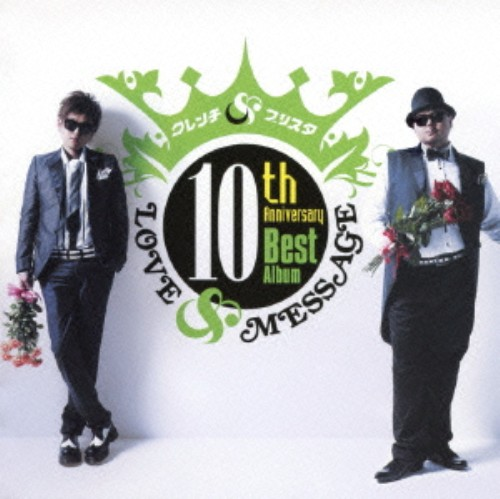 【中古】10th Anniversary Best Album「LOVE&MESSAGE」(初回限定盤)(DVD付)/Clench&Blistah