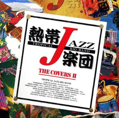 【中古】熱帯JAZZ楽団 XV〜The CoversII〜/熱帯JAZZ楽団
