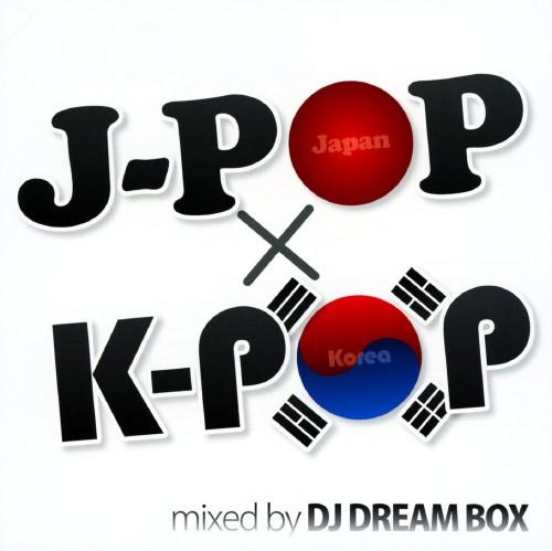 【中古】J−POPxK−POP mixed by DJ DREAM BOX/DJ DREAM BOX!