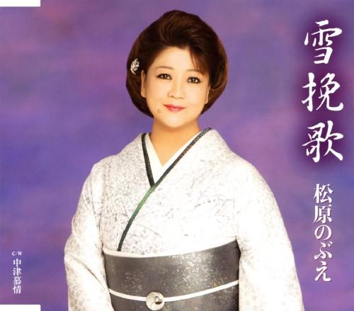 【中古】雪挽歌/中津慕情/松原のぶえ