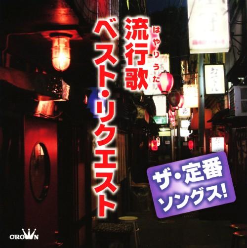 【中古】ザ・定番ソングス! 流行歌ベスト・リクエスト/オムニバス