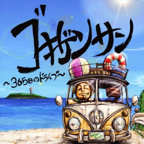 【中古】ゴキゲンサン〜365日のドライブ〜/GOKIGEN SOUND