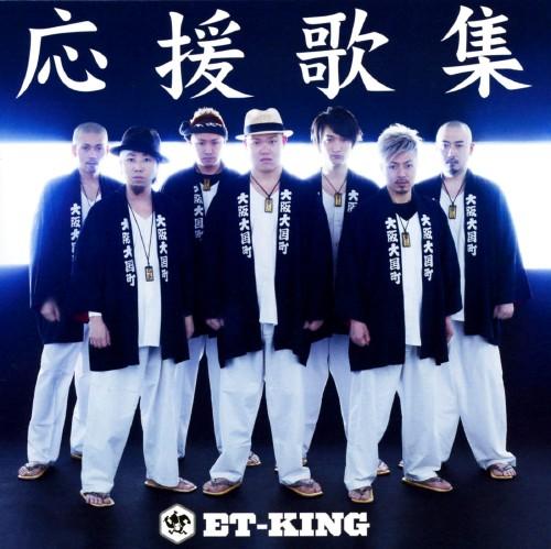 【中古】応援歌集/ET−KING