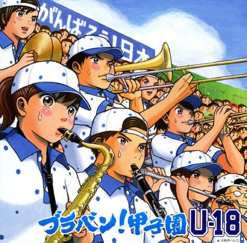 【中古】ブラバン!甲子園 U−18/イチカシ吹奏楽部