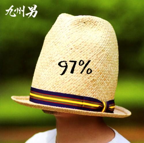 【中古】97%/九州男