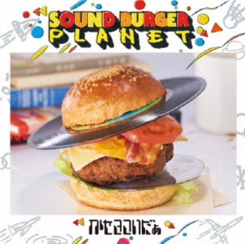 【中古】SOUND BURGER PLANET(DVD付)/かせきさいだぁ