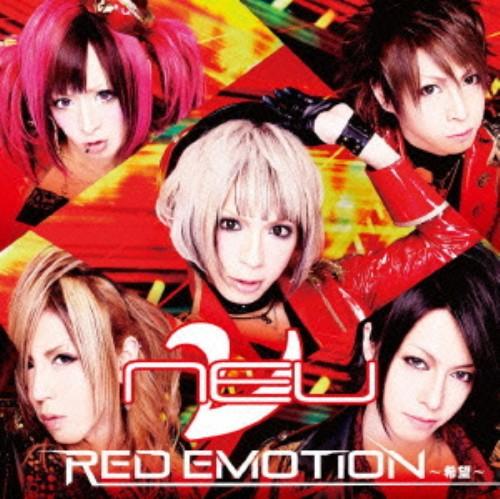 【中古】RED EMOTION〜希望〜(初回限定盤A)(DVD付)/ν
