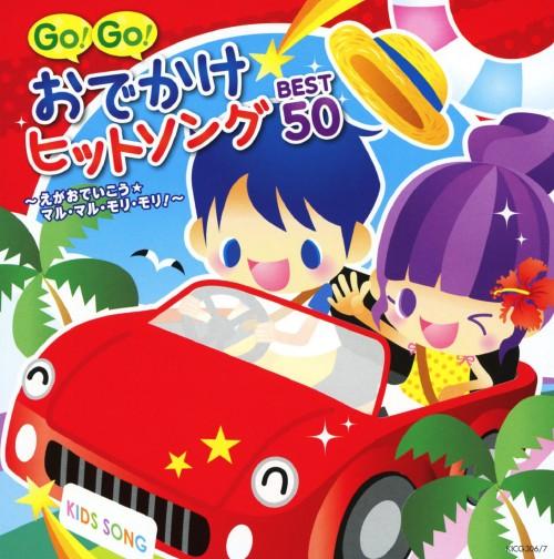 【中古】GO!GO!おでかけヒットソング BEST50〜えがおでいこう・ハーイ&バーイ〜/アニメ・サントラ