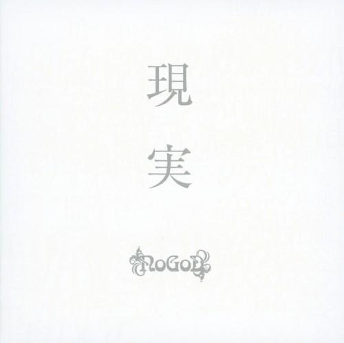 【中古】現実/NoGoD