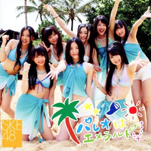 【中古】パレオはエメラルド(DVD付)(A)/SKE48