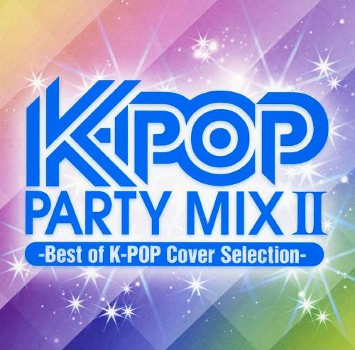 【中古】K−POP・パーティー・ミックスII〜ベスト・オブ・K−POP・カバー・セレクション〜/オムニバス
