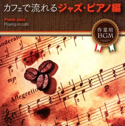 【中古】カフェで流れるJAZZ PIANO/オムニバス