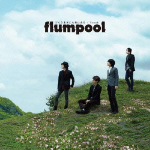 【中古】どんな未来にも愛はある/Touch(初回限定盤)(DVD付)/flumpool