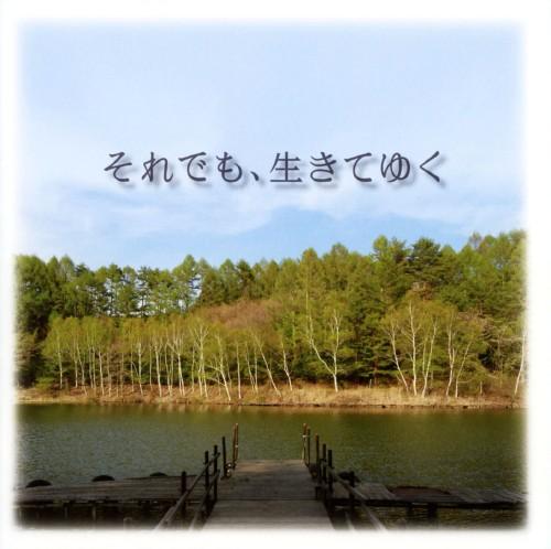 【中古】それでも、生きてゆく オリジナル・サウンドトラック/辻井伸行