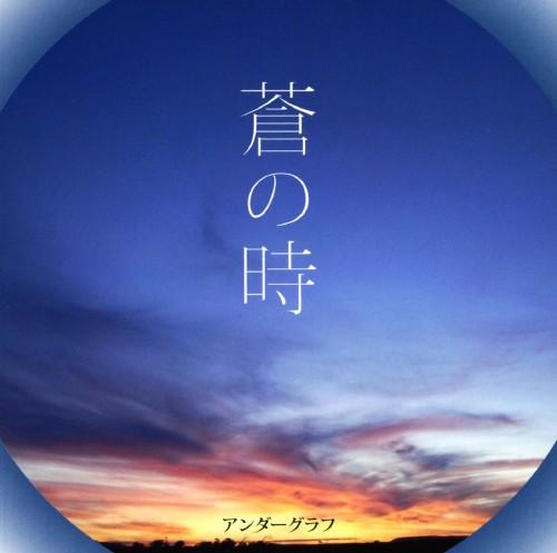 【中古】蒼の時(DVD付)/アンダーグラフ