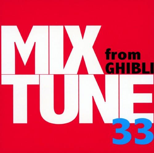 【中古】MIXTUNE33 from GHIBLI/オムニバス