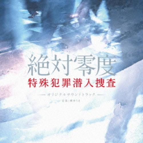【中古】絶対零度〜特殊犯罪潜入捜査〜オリジナル・サウンドトラック/TVサントラ