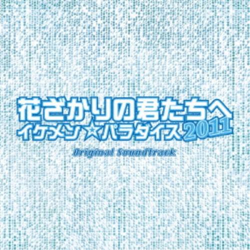 【中古】花ざかりの君たちへ〜イケメン☆パラダイス2011〜オリジナル・サウンド・トラック/TVサントラ