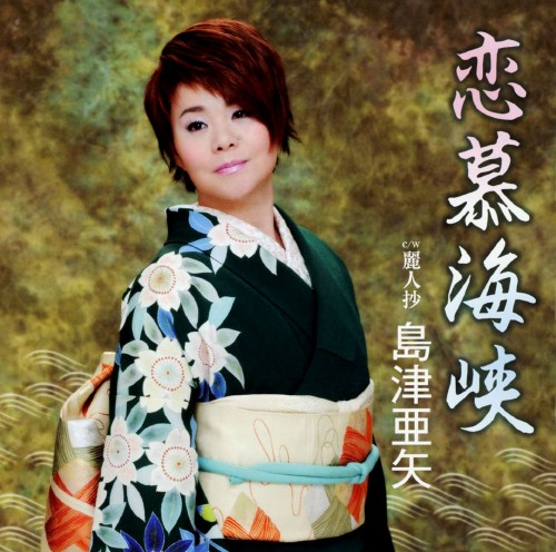 【中古】恋慕海峡/麗人抄/島津亜矢