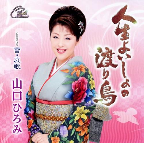 【中古】人生よいしょの渡り鳥/雪・哀歌/山口ひろみ