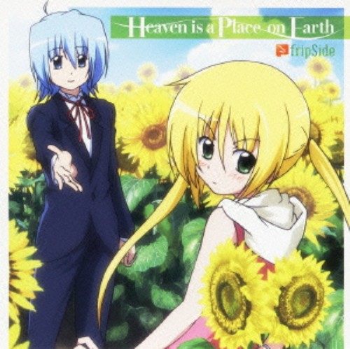【中古】Heaven is a Place on Earth(初回限定盤)(DVD付)/fripSide