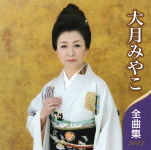 【中古】大月みやこ 全曲集 2012/大月みやこ