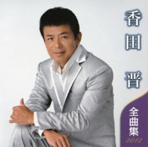 【中古】香田晋 全曲集 2012/香田晋