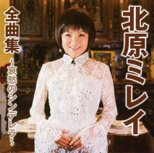 【中古】北原ミレイ全曲集〜哀愁のシンデレラ〜/北原ミレイ
