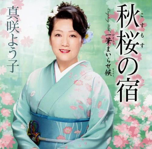 【中古】秋桜の宿/一筆まいらせ候/真咲よう子