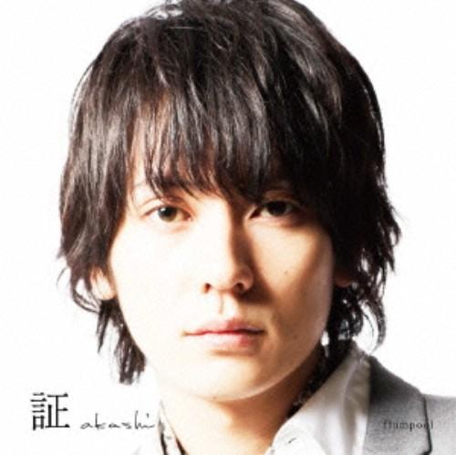 【中古】証(初回限定盤)(DVD付)/flumpool